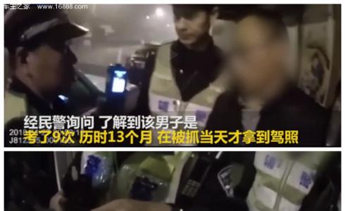 男子13个月考9次拿到驾照,喝酒庆祝完酒驾被抓。