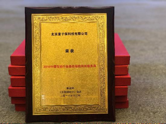 """量子保携核心产品""""驾考宝""""获2018中国驾培行业最佳保险商"""