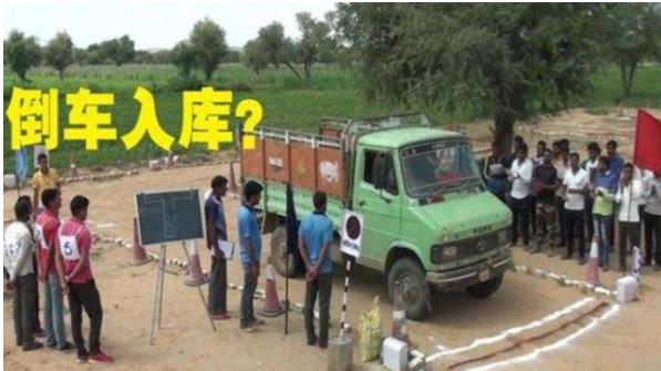 中国驾照难考?看看印度人的驾考,网友:做梦都能笑醒